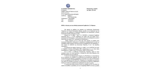 «Εκλογές για την ανάδειξη Διοικητικού Συμβουλίου Γ.Ν. Βέροιας»