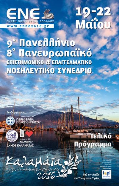 9ο Πανελλήνιο και 8ο Πανευρωπαϊκό Επιστημονικό & Επαγγελματικό Νοσηλευτικό Συνέδριο της Ένωσης Νοσηλευτών Ελλάδος.