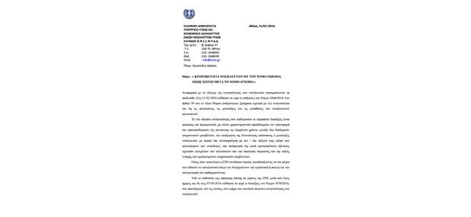 «Κινητικότητα Νοσηλευτών με τον Νόμο 4368/2016, όπως ισχύει μετά το Νόμο 4370/2016 »