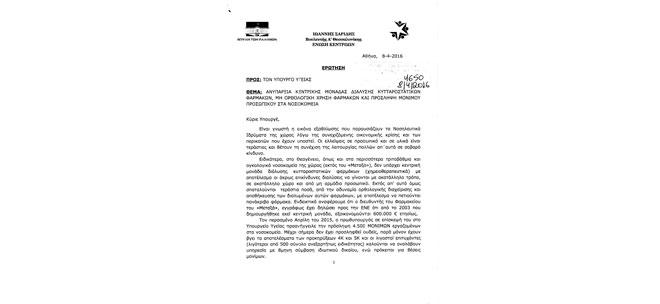 Ερώτηση του βουλευτή Ιωάννη Σαρίδη,της Ένωσης Κεντρώων Α´ Θεσσαλονίκης, προς τον Υπ.Υγείας