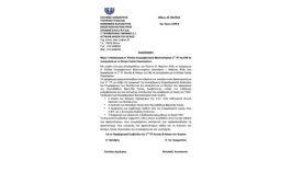 Απολογισμός Α' Κύκλου Επιμορφωτικών Φροντιστηρίων 1ου ΠΤ της ΕΝΕ σε συνεργασία με το Κέντρο Υγείας Περιστερίου