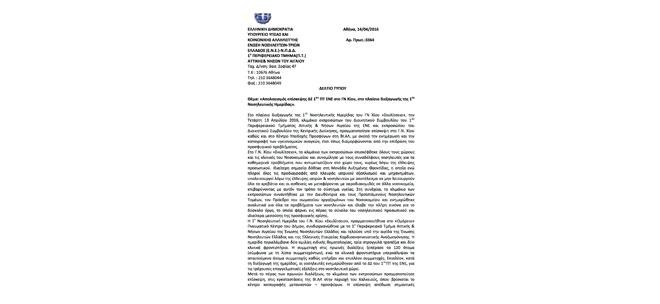 Απολογισμός επίσκεψης ΔΣ 1ου ΠΤ ΕΝΕ στο ΓΝ Χίου, στο πλαίσιο διεξαγωγής της 1ης Νοσηλευτικής Ημερίδας