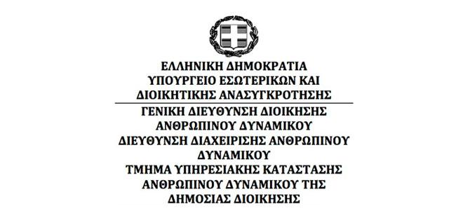 Διαφάνεια – Αξιοκρατία και αποτελεσματικότητα της Δημόσιας Διοίκησης (ν. 4369/2016, Α ́ 33)
