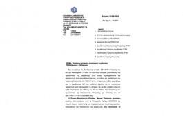 Παράνομη απόφαση Διοικητικού Συμβουλίου ΠΓΝ Λάρισας – ΓΝ Λάρισας