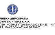 Απόφαση Επικύρωσης Εκλογικών Αποτελεσμάτων 2ου ΠΤ