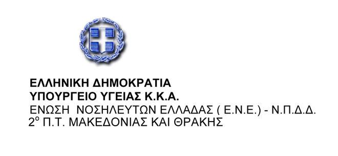 2ο Π.Τ. Μακεδονίας & Θράκης: Επιστολή προς την Προεδρία της Ελληνικής Κυβέρνησης