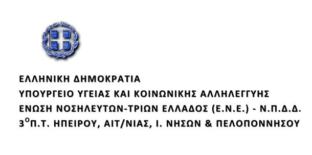 ΠΡΟΚΗΡΥΞΗ ΕΚΛΟΓΩΝ 3ου Π.Τ.