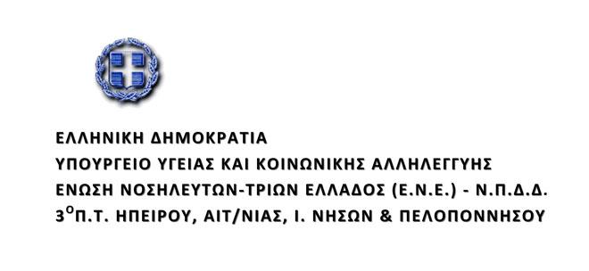 «Πρόσκληση σε τακτική Γενική Συνέλευση του 3ου ΠΤ»