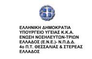 «Πρόσκληση σε τακτική Γενική Συνέλευση 4ου ΠΤ»