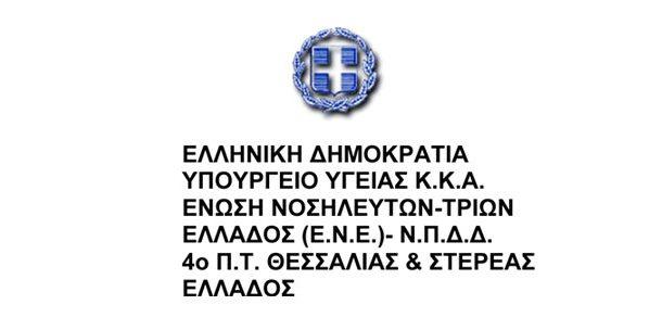 ΠΡΟΚΗΡΥΞΗ ΕΚΛΟΓΩΝ 4ου Π.Τ.