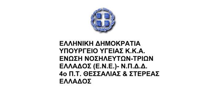 «Πρόσκληση σε τακτική Γενική Συνέλευση του 4ου ΠΤ»