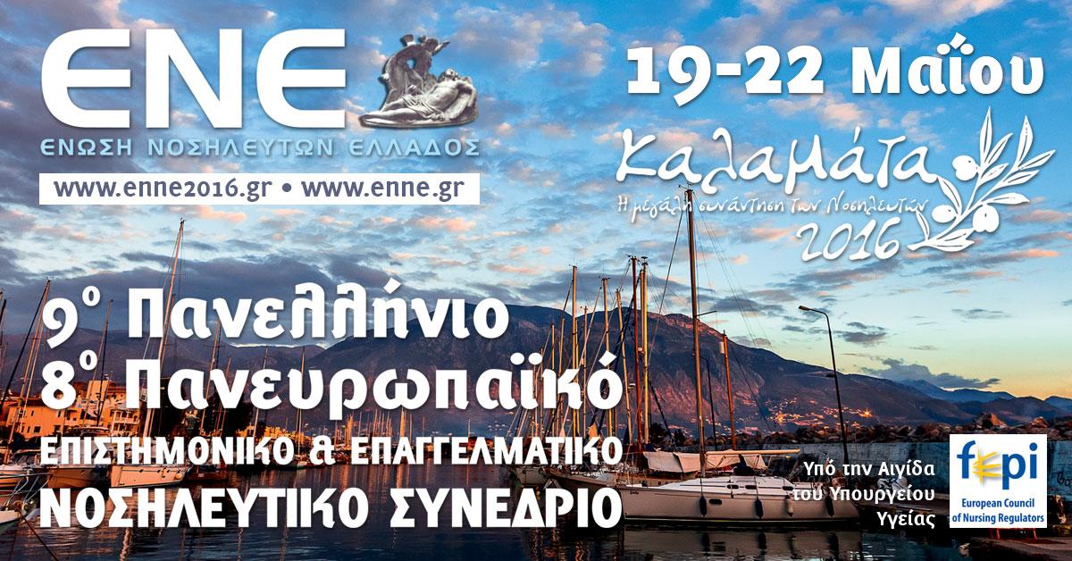 Τελικό Πρόγραμμα του Συνεδρίου της ΕΝΕ 2016