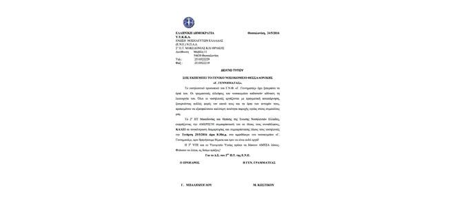 ΣΟΣ Εκπέμπει το Γενικό Νοσοκομείο Θεσσαλονίκης  «Γ. Γεννηματάς».
