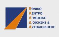 Ξεκίνησε το πρόγραμμα του ΙΝΕΠ σε συνεργασία με την ΕΝΕ