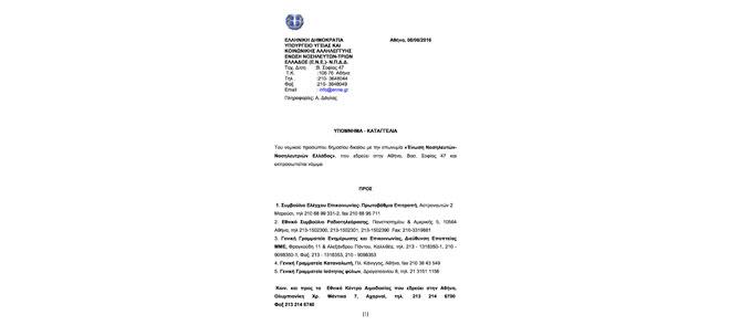 Άμεση αντίδραση της ΕΝΕ στο κατάπτυστο σποτάκι του ΕΚΕΑ