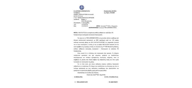 «ΚΑΤΑΓΓΕΛΙΑ για παράτυπη ανάθεση καθηκόντων υπαλλήλου ΤΕ Νοσηλευτικής σε κατηγορία Διοικητικού-Οικονομικού»