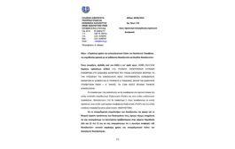«Παράνομη χρήση του επαγγελματικού τίτλου του Νοσηλευτή. Παράβαση της νομοθεσίας σχετικά με τα καθήκοντα Νοσηλευτών και Βοηθών Νοσηλευτών»