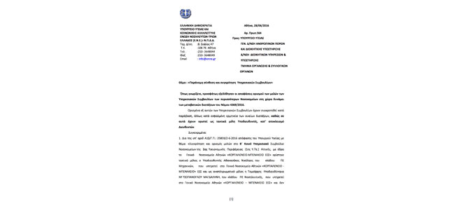 «Παράνομη σύνθεση και συγκρότηση Υπηρεσιακών Συμβουλίων»