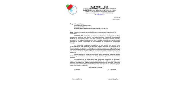 «Προκλητική αντικατάσταση της Διευθύντριας της Νοσηλευτικής Υπηρεσίας του Γ.Ν Πτολεμαΐδας»