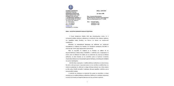 «Αλλότρια καθήκοντα Νοσηλευτών/τριων»