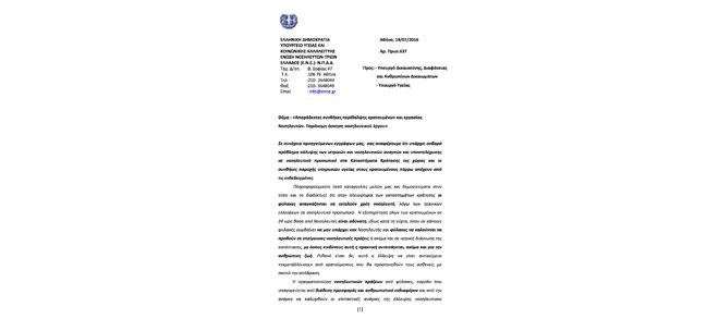«Απαράδεκτες συνθήκες περίθαλψης κρατουμένων και εργασίας Νοσηλευτών. Παράνομη άσκηση νοσηλευτικού έργου»