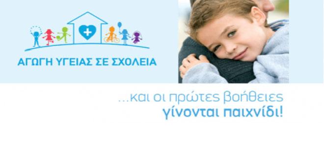 Η ΕΝΕ συνεργάζεται με τους δάσκαλους του Πειραιά στην Αγωγή Υγείας