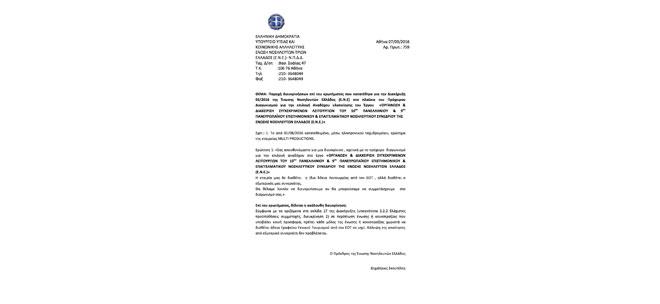 Διευκρίνηση για την Διακήρυξη 03/2016 της ΕΝΕ