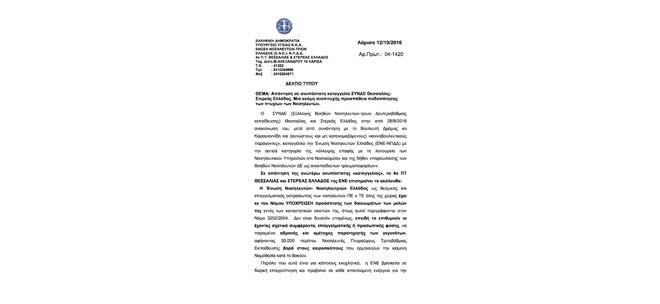 Απάντηση σε ανυπόστατη καταγγελία ΣΥΝΔΕ Θεσσαλίας-Στερεάς Ελλάδος. Μια ακόμη ανεπιτυχής προσπάθεια ποδοπάτησης των πτυχίων των Νοσηλευτών.