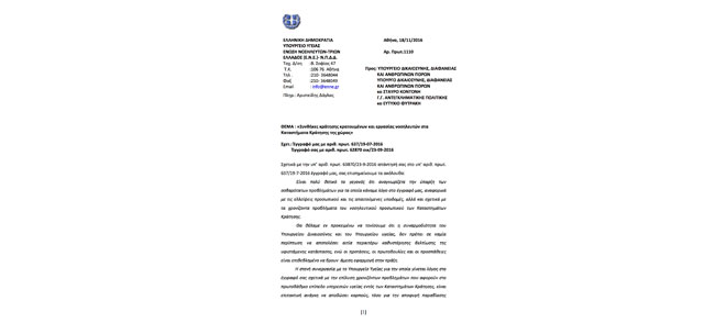 «Συνθήκες κράτησης κρατουμένων και εργασίας νοσηλευτών στα Καταστήματα Κράτησης της χώρας»