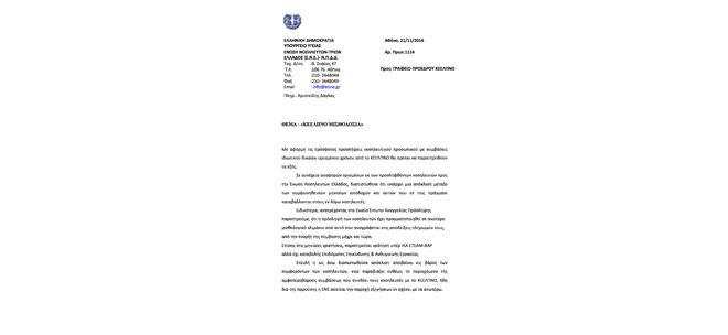 Παρέμβαση της ΕΝΕ για τη Μισθοδοσία των Νοσηλευτών του ΚΕΕΛΠΝΟ