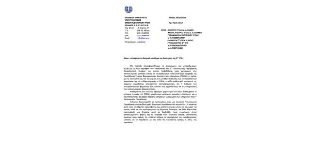 «Απαράδεκτο θεσμικό ολίσθημα της Διοίκησης  της 3ης ΥΠΕ»