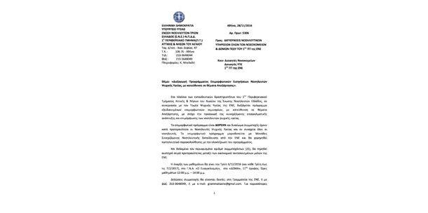«Μετάθεση Ημερομηνίας Έναρξης Προγράμματος Επιμορφωτικών Εισηγήσεων Νοσηλευτών Ψυχικής Υγείας, με κατεύθυνση σε θέματα Απεξάρτησης»