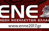 10ο Πανελλήνιο & 9ο Πανευρωπαϊκό Επιστημονικό & Επαγγελματικό Νοσηλευτικό Συνέδριο
