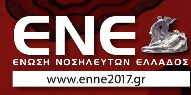 10ο Πανελλήνιο & 9ο Πανευρωπαϊκό Επιστημονικό & Επαγγελματικό Νοσηλευτικό Συνέδριο: Β' Ανακοίνωση
