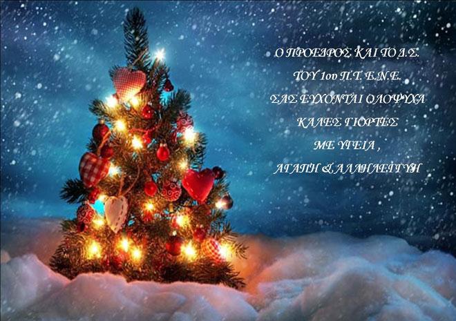 Ο πρόεδρος και το ΔΣ του 1ου Π.Τ. ΕΝΕ σας εύχονται ολόψυχα καλές γιορτές με υγεία, αγάπη & αλληλεγγύη