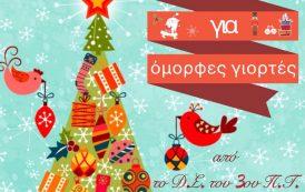 Θερμές Ευχές για Όμορφες Γιορτές από Δ.Σ. 3ου ΠΤ