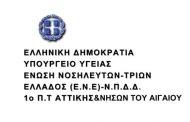 «Διεξαγωγή Προγράμματος Επιμορφωτικών Σεμιναρίων ΜΕΘ»