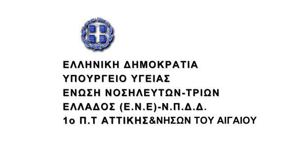 ΠΡΟΚΗΡΥΞΗ ΕΚΛΟΓΩΝ 1ου Π.Τ.