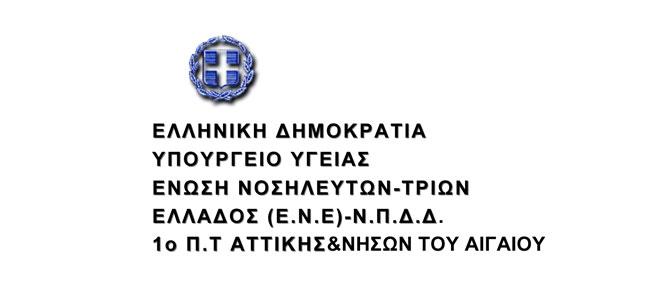 «Πρόσκληση σε τακτική Γενική Συνέλευση του 1ου ΠΤ»