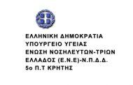 «Πρόσκληση σε τακτική Γενική Συνέλευση 5ο ΠΤ»