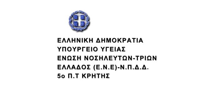 «Πρόσκληση σε τακτική Γενική Συνέλευση του 5ου ΠΤ»
