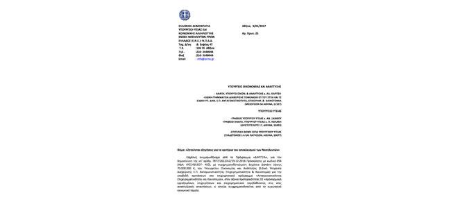 «Ζητούνται εξηγήσεις για τα κριτήρια του αποκλεισμού των Νοσηλευτών»