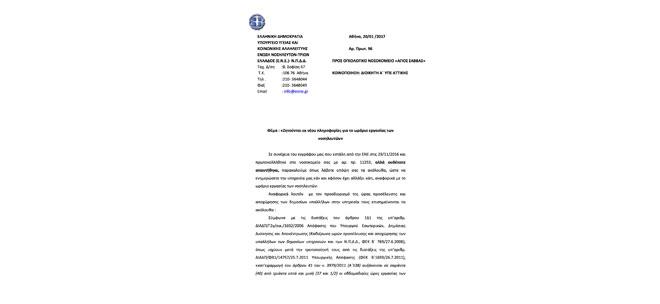 «Ζητούνται εκ νέου πληροφορίες για το ωράριο εργασίας των νοσηλευτών»