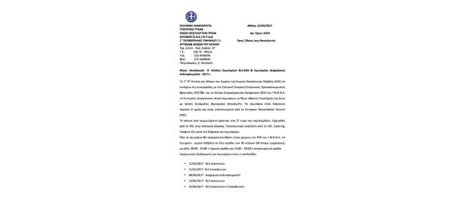 «Διεξαγωγή Ά Κύκλου Σεμιναρίων BLS-AED & Σεμιναρίου Διαχείρισης πολυτραυματία - 2017»