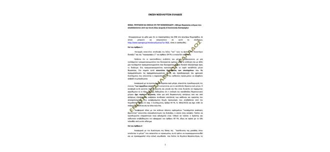 Προτάσεις επί του Νομοσχεδίου: «Μέτρα Θεραπείας ατόμων που απαλλάσσονται από την ποινή λόγω ψυχικής ή διανοητικής διαταραχής»
