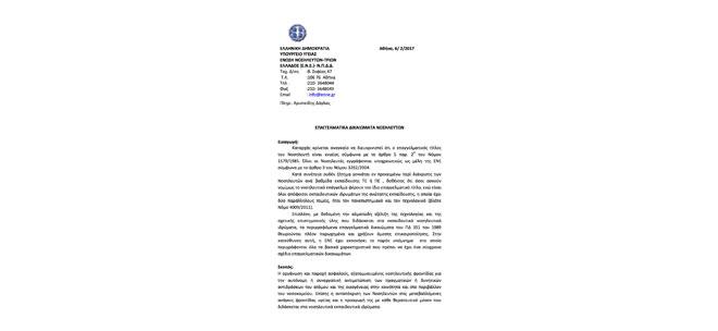 Η Πρόταση της ΕΝΕ για τα Επαγγελματικά Δικαιώματα των Νοσηλευτών