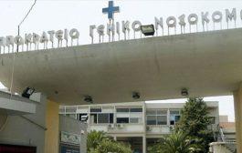 Εξώδικος Δήλωση προς το Γενικό Νοσοκομείο Θεσσαλονίκης