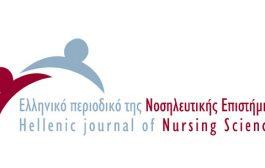 Το περιοδικό της ΕΝΕ αποδελτιώνεται στις διεθνείς βάσεις δεδομένων