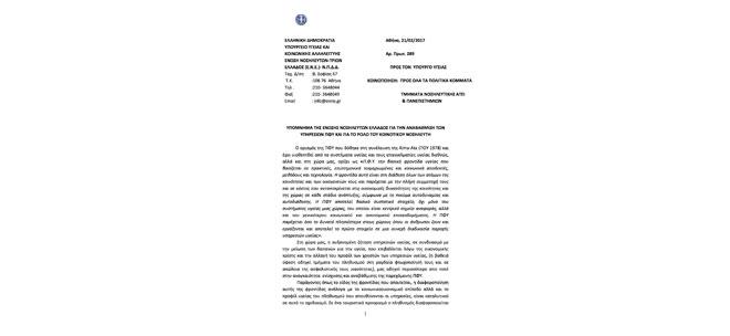 Υπόμνημα της Ένωσης Νοσηλευτών Ελλάδος για την Αναβάθμιση των Υπηρεσιών ΠΦΥ και για το ρόλο του Κοινοτικού Νοσηλευτή