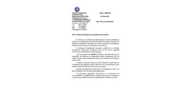 «Διεξαγωγή Προγράμματος Επιμορφωτικών Σεμιναρίων»